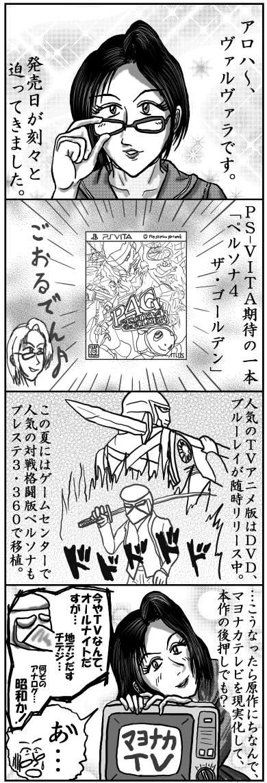 本日の四コマ(5/27)