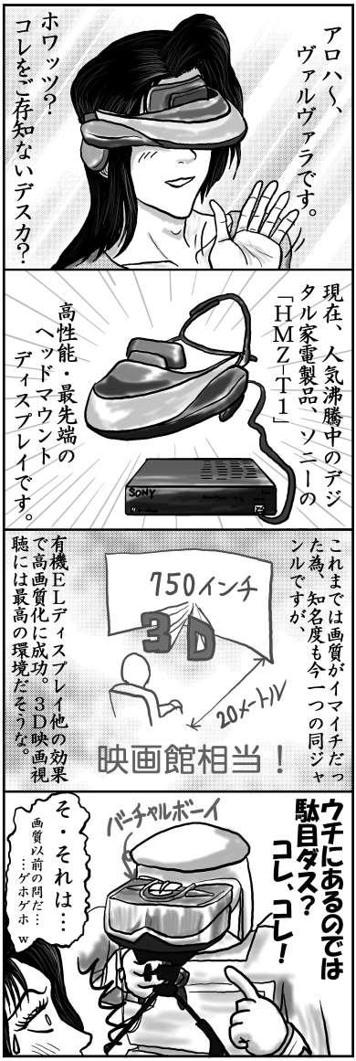 本日の四コマ(5/28)