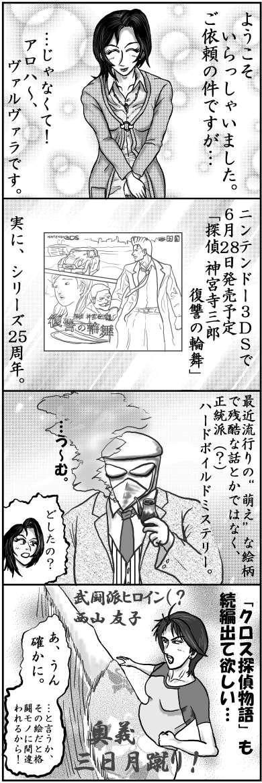 本日の四コマ(5/29)