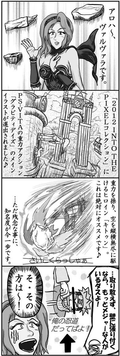 本日の四コマ(5/30)