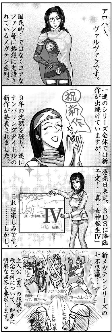 本日の四コマ(5/31)