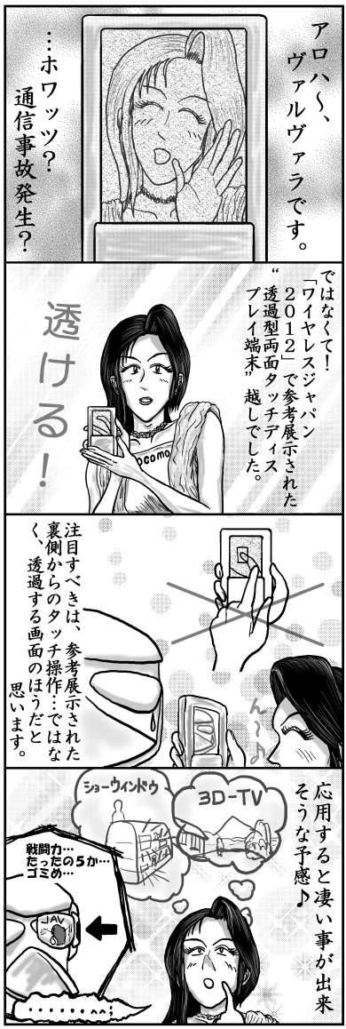 本日の四コマ(6/3)