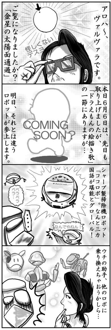 本日の四コマ(6/6)