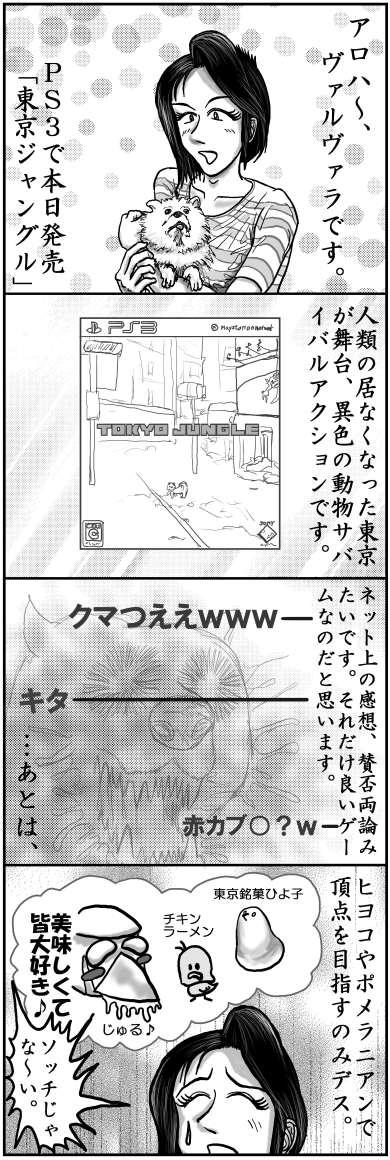 本日の四コマ(6/7)