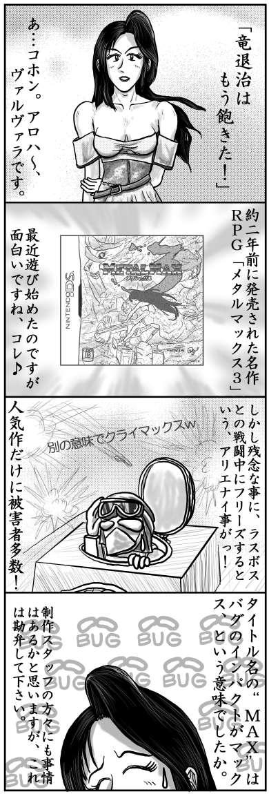 本日の四コマ(6/8)