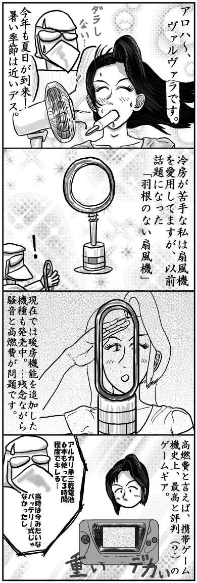 本日の四コマ(6/9)