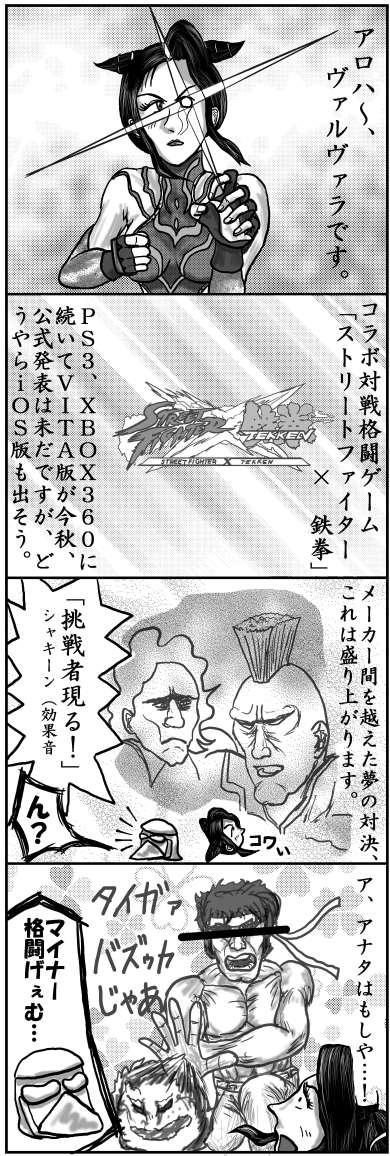 本日の四コマ(6/12)
