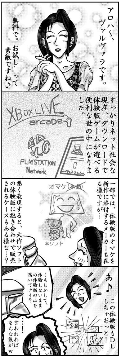 本日の四コマ(6/14)