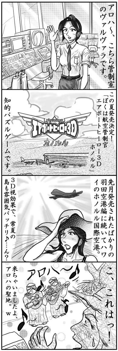 本日の四コマ(6/17)