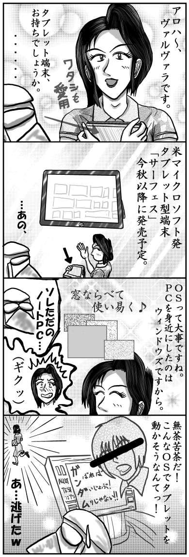 本日の四コマ(6/19)