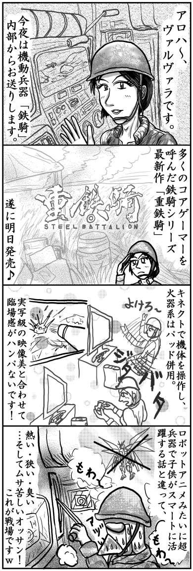 本日の四コマ(6/20)