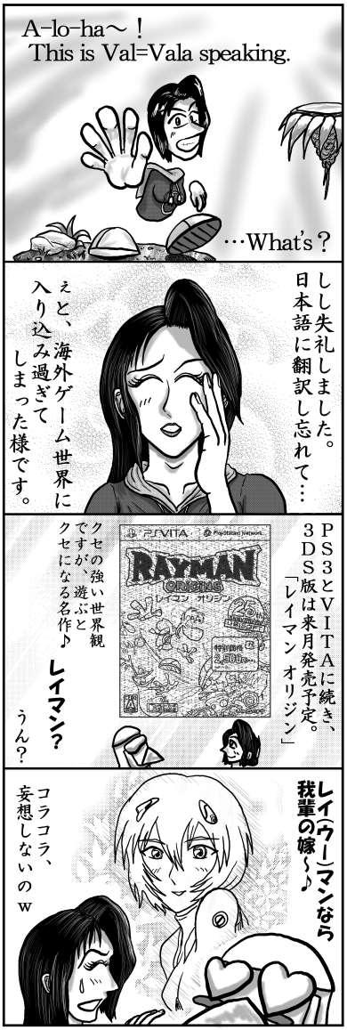本日の四コマ(6/23)
