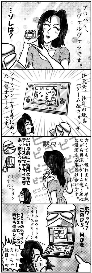 本日の四コマ(6/24)