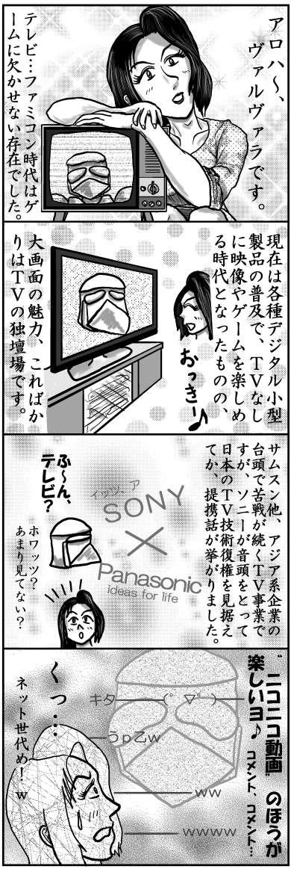 本日の四コマ(6/25)