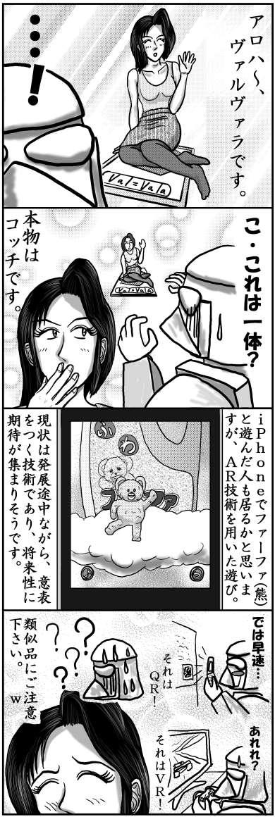 本日の四コマ(6/26)