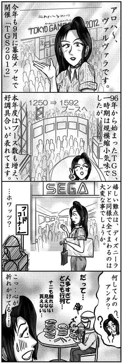 本日の四コマ(6/27)