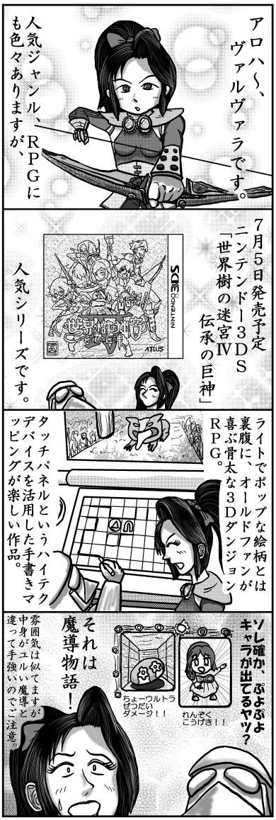 本日の四コマ(6/28)