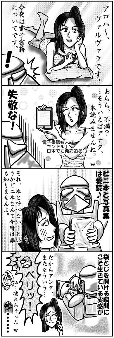 本日の四コマ(6/29)