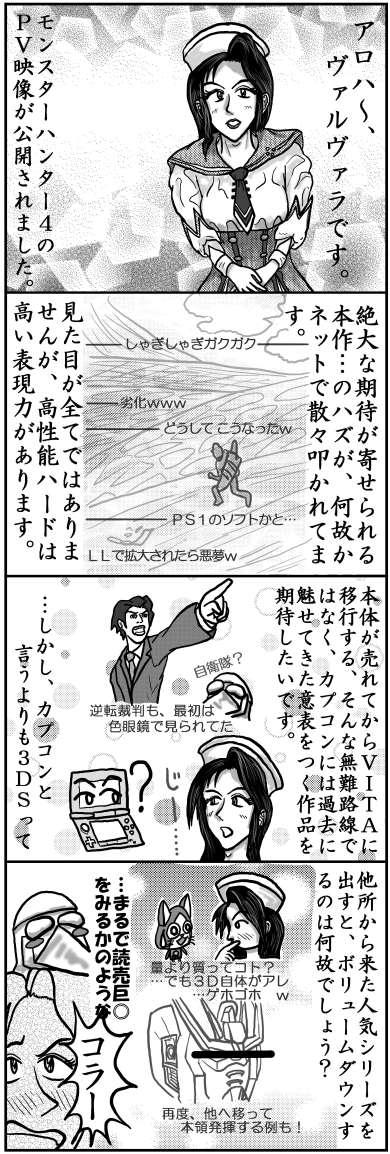 本日の四コマ(7/1)