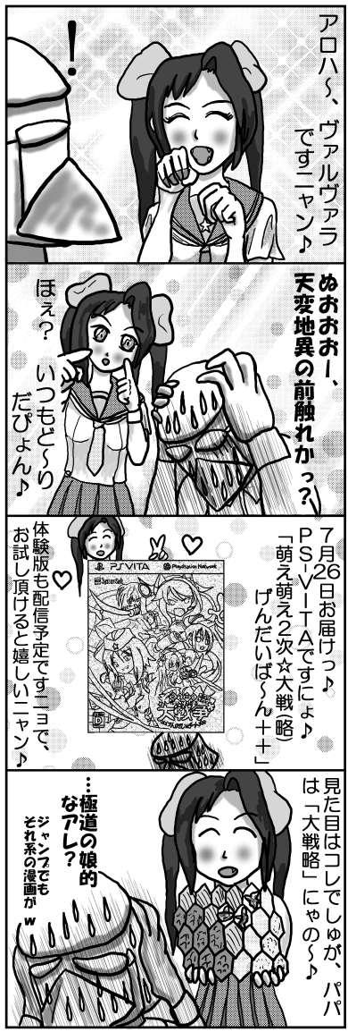 本日の四コマ(7/4)