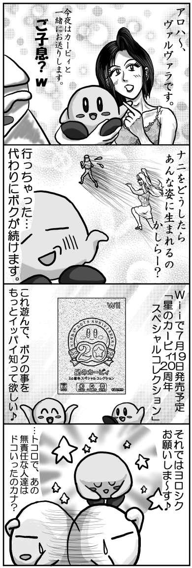 本日の四コマ(7/6)