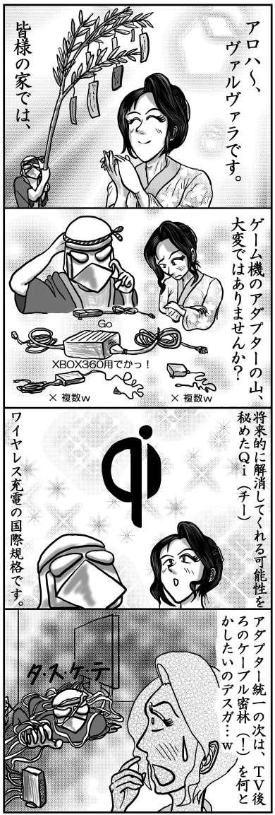 本日の四コマ(7/7)