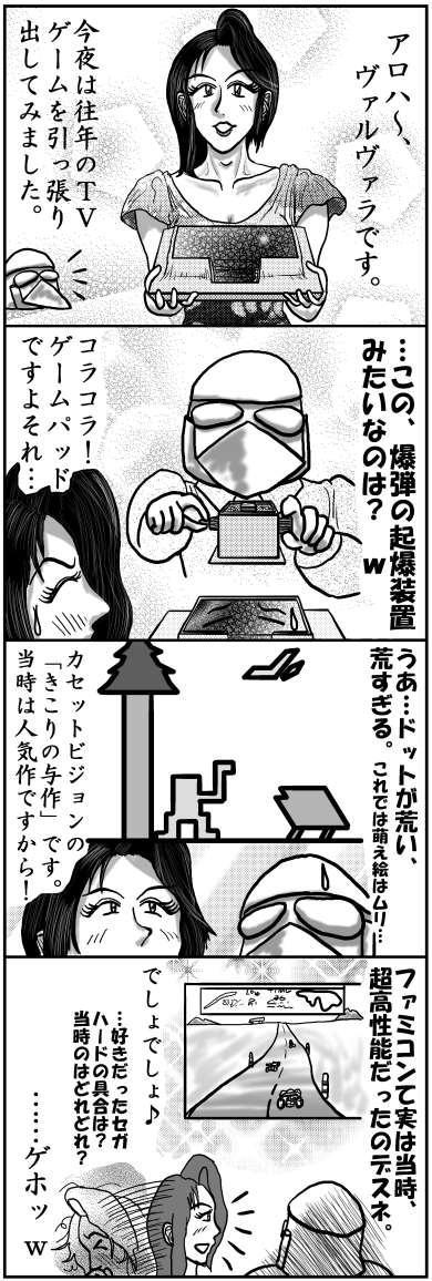 本日の四コマ(7/8)
