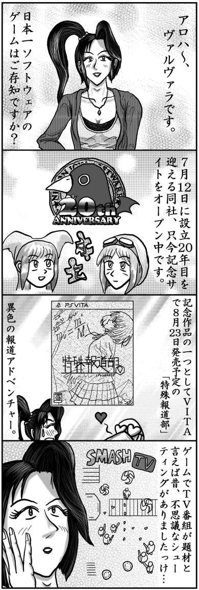 本日の四コマ(7/9)