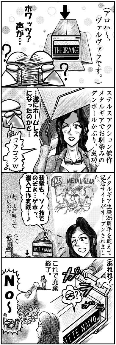 本日の四コマ(7/12)