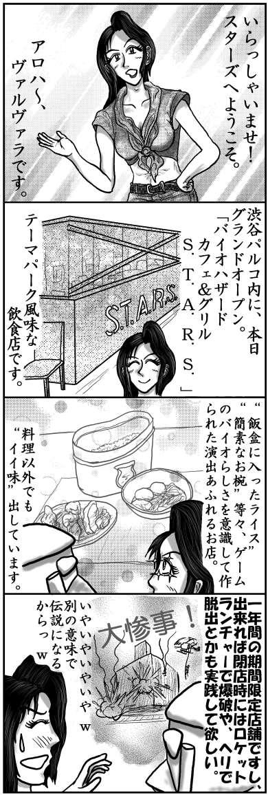 本日の四コマ(7/13)