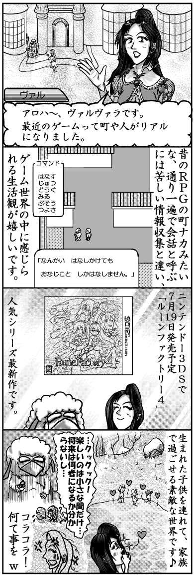 本日の四コマ(7/15)