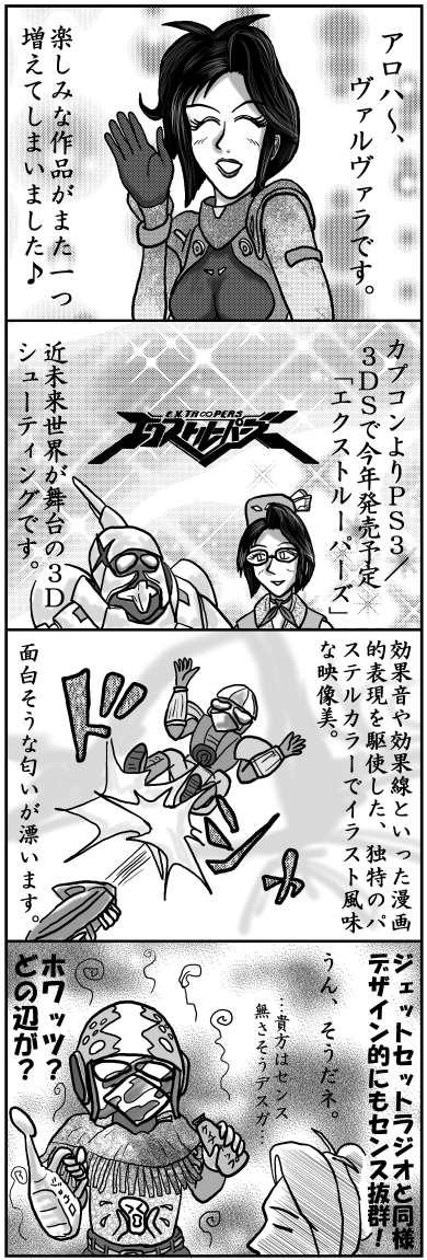 本日の四コマ(7/21)