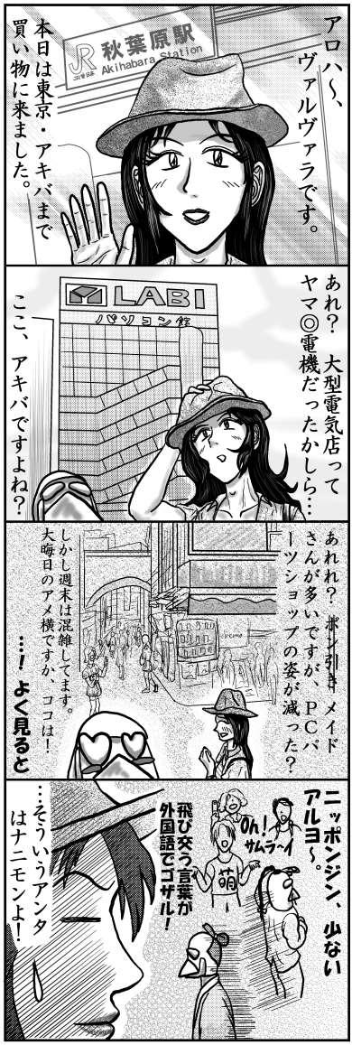 本日の四コマ(7/22)
