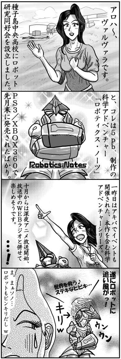 本日の四コマ(7/23)