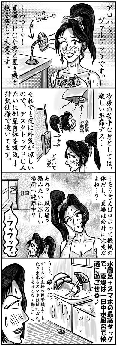 本日の四コマ(7/24)