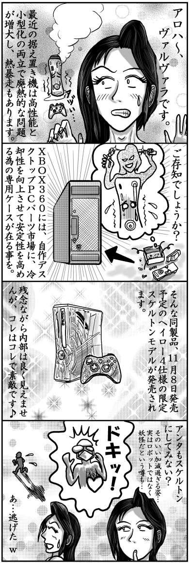 本日の四コマ(7/25)
