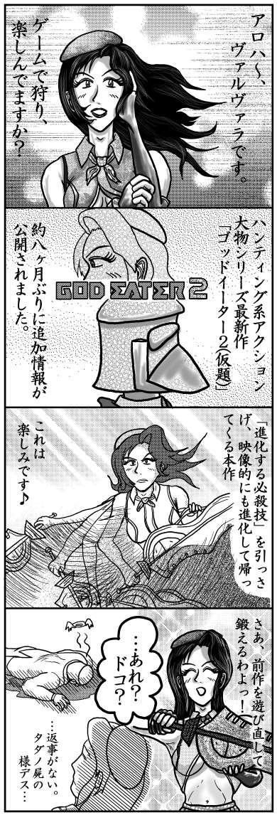本日の四コマ(7/26)