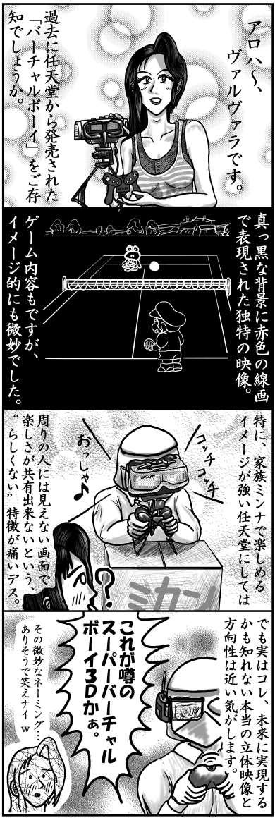 本日の四コマ(7/28)