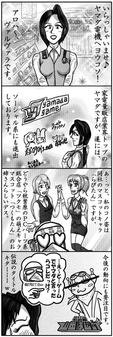 本日の四コマ(7/29)