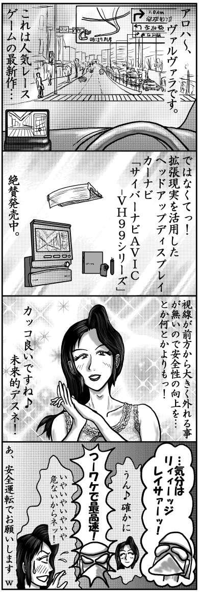 本日の四コマ(7/31)