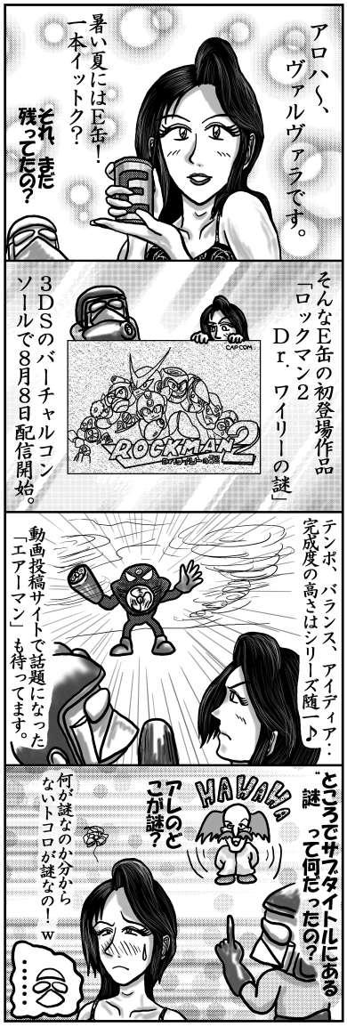 本日の四コマ(8/3)