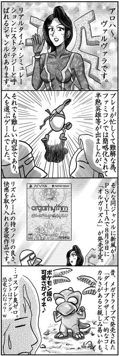 本日の四コマ(8/5)