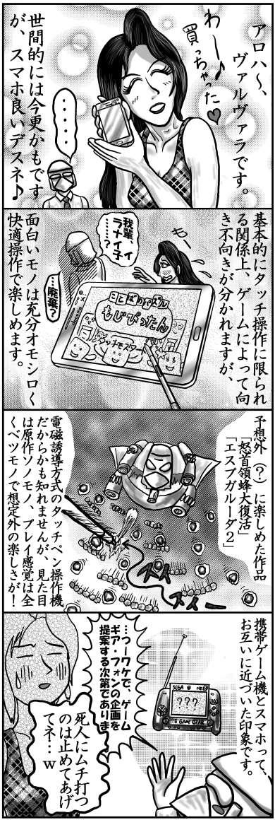 本日の四コマ(8/9)