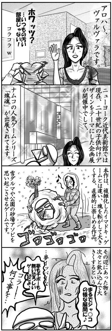 本日の四コマ(8/10)