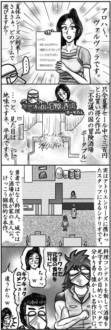 本日の四コマ(8/11)
