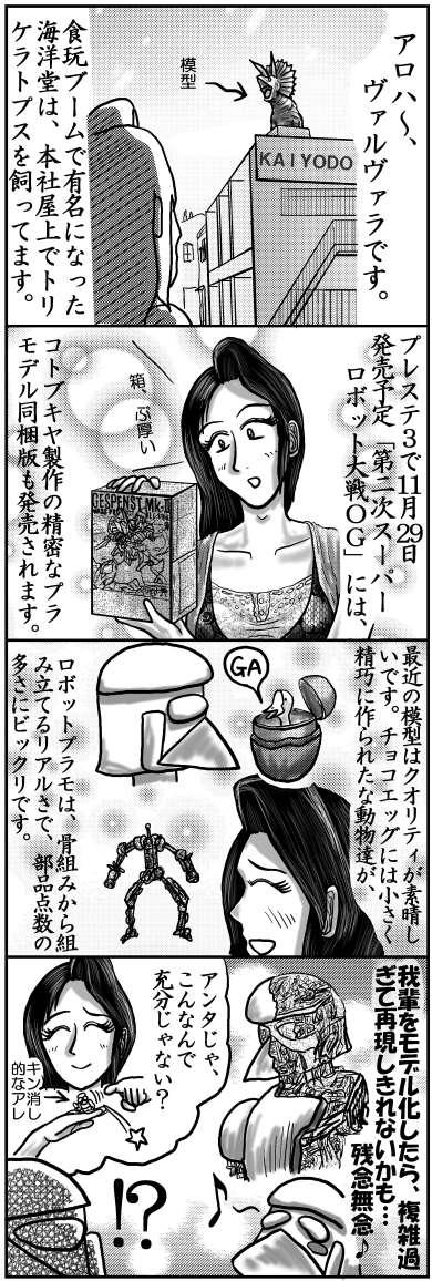 本日の四コマ(8/12)