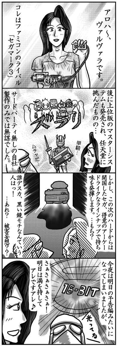 本日の四コマ(8/13)