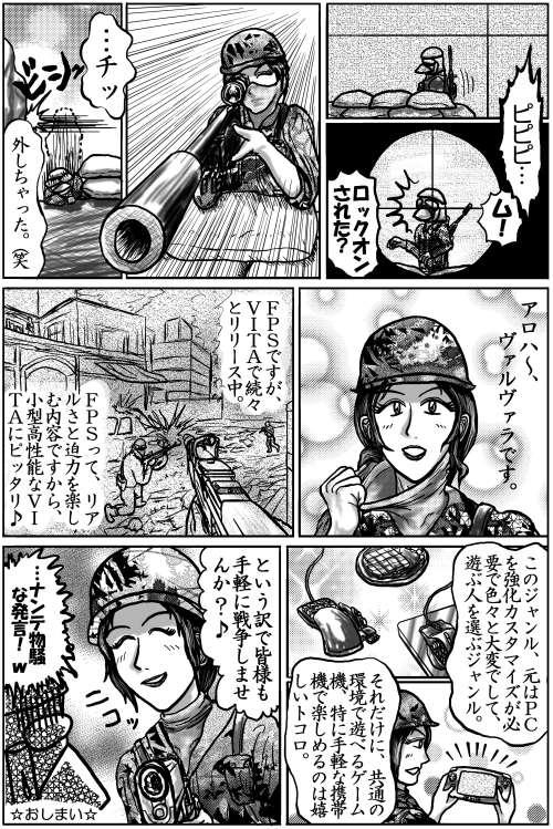 本日の1頁目(8/15)