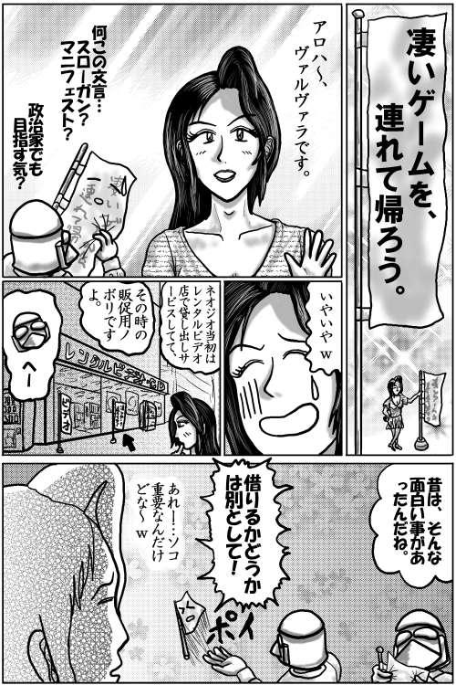 本日の1頁目(8/16)