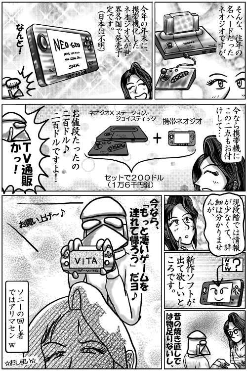 本日の2頁目(8/16)
